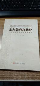 走向教育现代化:山东省教育规划纲要纵横谈