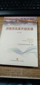 济南市改革开放实录(第四辑)