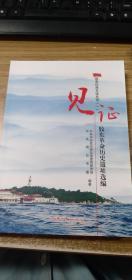 胶东红色文化丛书(一)见证:胶东革命历史遗址选编