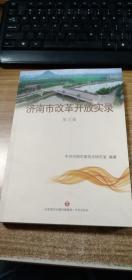 济南市改革开放实录(第五辑)