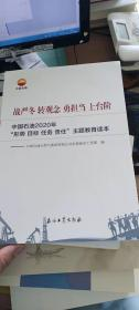 战严冬转观念勇担当上台阶(中国石油2020年形势目标任务责任主题教育读本)