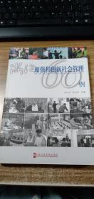 浙江加强和创新社会管理60例
