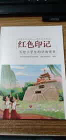 红色印记:写给小学生的济南党史