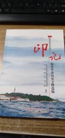 胶东红色文化丛书(一)印记:胶东革命历史文物选编