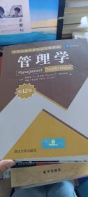 管理学(第12版)