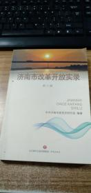 济南市改革开放实录(第六辑)