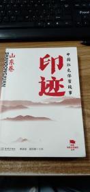 印迹:中国红色保密故事(山东卷)
