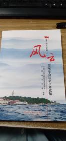 胶东红色文化丛书(一)风云:胶东革命历史事件选编