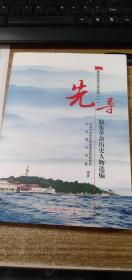 胶东红色文化丛书(一)先导:胶东革命历史人物选编
