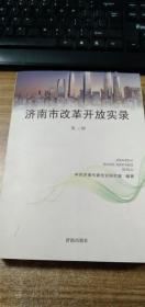 济南市改革开放实录(第二辑)(