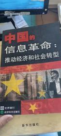 中国的信息革命推动经济和社会转型