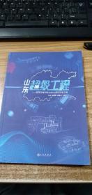山东超级工程:改革开放40年山东大事记纪录工程