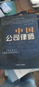 中国公司律师