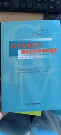 科学发展观与国民经济学学科建设