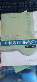 中国教育国际论坛(第二辑)