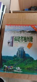 福建省地图册(新版)