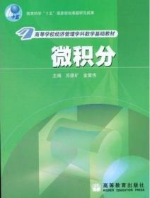 正版二手 微积分 苏德矿 高等教育出版社 9787040143843
