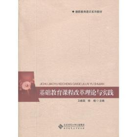 正版二手 基础教育课程改革理论与实践 卫建国 杨晓 北京师范大学出版社 9787303139866