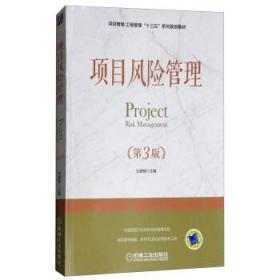 项目风险管理(第3三版) 沈建明 机械工业出版社 9787111605300