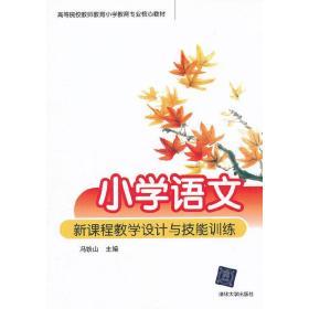 正版二手 小学语文新课程教学设计与技能训练 冯铁山 清华大学出版社 9787302293286