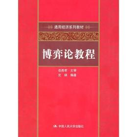 正版二手 博弈论教程(通用经济系列教材) 沈琪 中国人民大学出版社 9787300125787
