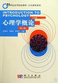 正版二手 心理学概论(第二版) 张旭东 刘益民 欧何生 科学出版社 9787030252340