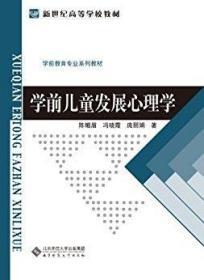 正版二手 学前儿童发展心理学(第3版) 陈帼眉 北京师范大学出版社 9787303002313
