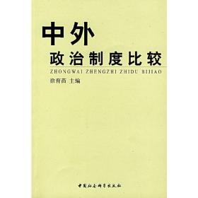 正版二手 中外政治制度比较 徐育苗 中国社会科学出版社 9787500448648