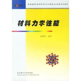 正版二手 材料力学性能 高建明 武汉理工大学出版社 9787562921370