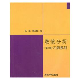 正版二手 数值分析(第5版)习题解答 张威 杨月婷 清华大学出版社 9787302230922