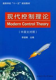正版二手 现代控制理论(中英文对照) 李道根 哈尔滨工业大学出版社 9787560328119