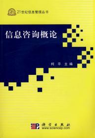 正版二手 信息咨询概论 柯平 科学出版社 9787030218742