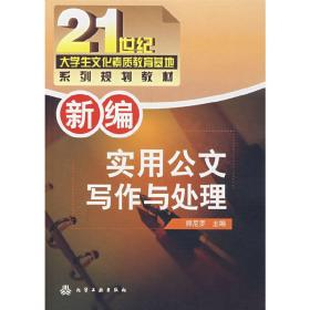 正版二手 新编实用公文写作与处理 师尼罗 化学工业出版社 9787122020604
