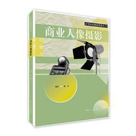 商业人像摄影——高等院校摄影摄像丛书 戴菲 上海人民美术出版社 9787558616129