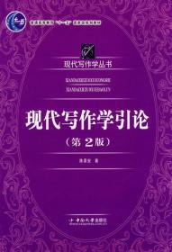 正版二手 现代写作学引论 第2版 陈果安 中南大学出版社 9787810615464