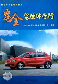 正版二手 安全驾驶伴你行 北京中德安驾科技发展有限公司 九州出版社 9787510804922