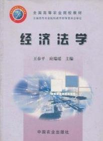正版二手 经济法学 王春平、 应瑞瑶 中国农业出版社 9787109081925