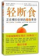 正版二手 轻断食-正在横扫全球的瘦身革命 莫斯利 广东科技出版社 9787535958662