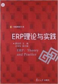 正版二手 ERP理论与实践 夏家莉 复旦大学出版社 9787309093681