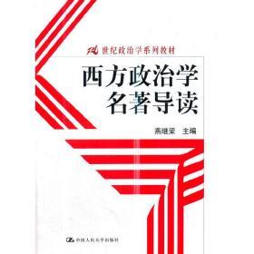正版二手 西方政治学名著导读 燕继荣 中国人民大学出版社 9787300112602