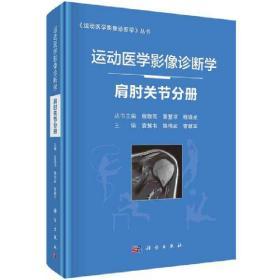 运动医学影像诊断学——肩肘关节分册 袁慧书,姚宏伟,曾献军 科学出版社 9787030677761