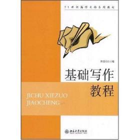 正版二手 基础写作教程 陈亚丽 者 陈亚丽 北京大学出版社 9787301140314