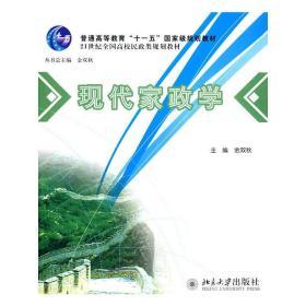 正版二手 现代家政学 金双秋 北京大学出版社 9787301130315