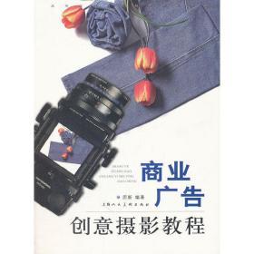 正版二手 商业广告创意摄影教程 厉新 上海人民美术出版社 9787532274703