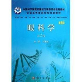 正版二手 眼科学(案例版 第2版) 管怀进 科学出版社 9787030376800