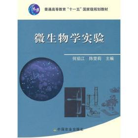 正版二手 微生物学实验 何绍江 陈雯莉 中国农业出版社 9787109116382
