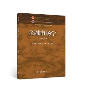 金融市场学(第六6版) 张亦春 郑振龙 林海 高等教育出版社 9787040551181