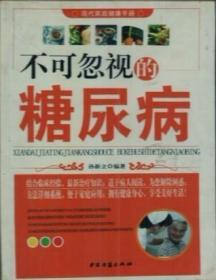 正版二手 不可忽视的糖尿病 孙新立 中医古籍出版社 9787801746610