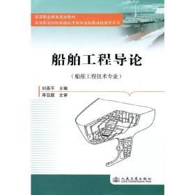 正版二手 船舶工程导论 刘善平 人民交通出版社 9787114084416