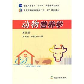 正版二手 动物营养学 (第三版) 周安国 陈代文 中国农业出版社 9787109152151